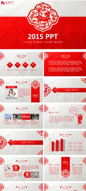 红色喜庆剪纸风2015模板