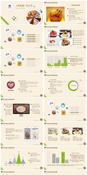 餐饮公司ppt模板_素材_背景图片免费下载–演界网