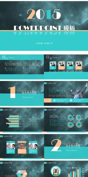 蓝色星空2015大气商务模板