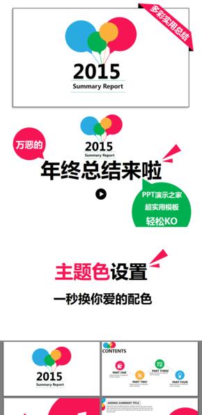 2015跨年多彩年终总结模板