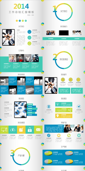 2014扁平化商务汇报模板