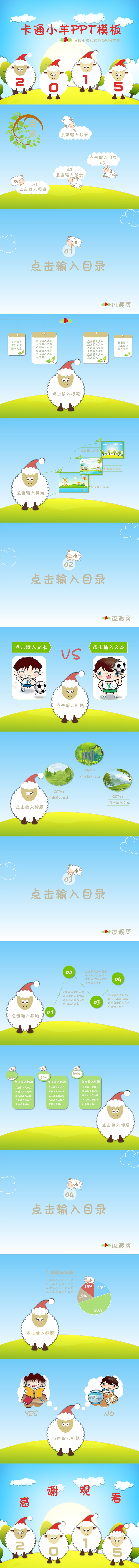 【送】2015年可爱卡通幼教小学ppt模板