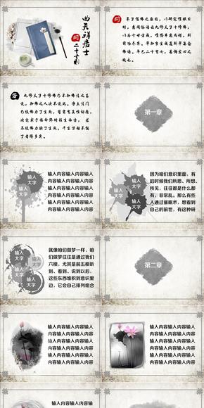 中国风图文模式模板