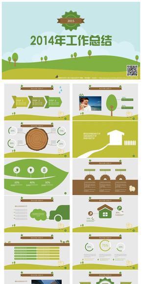 清新绿色环保卡通动态音乐模板
