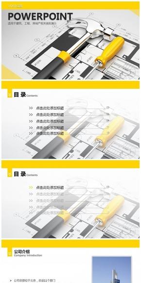 黄色简约时尚大气建筑、房地产、房屋PPT模板