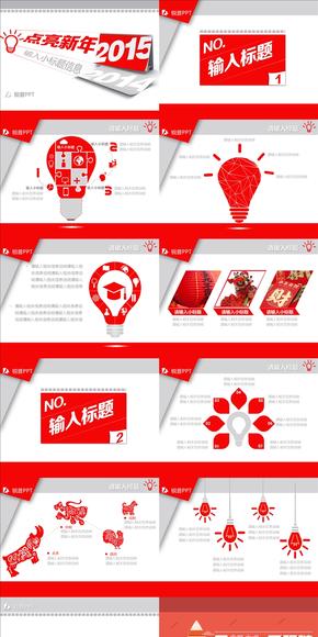 2015新年红模板