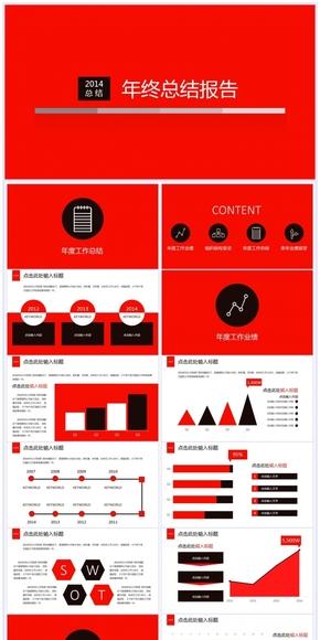 【PPT创意设计】年终总结EXCEL/PPT模板(2套配色)