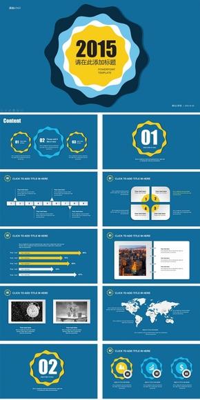 2015商务总结、计划动态ppt模板