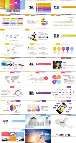 五彩柱形商务图标2014年工作总结PPT模板