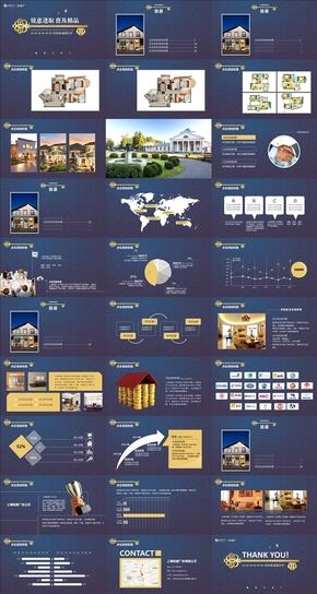 蓝色欧式房地产项目营销策划动画PPT模板