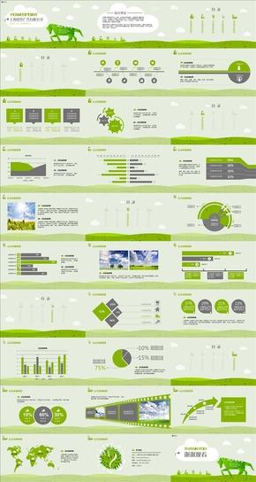 绿色清新扁平化环保行业汇报PPT模板