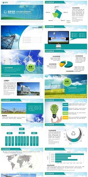 电力能源环保企业宣传介绍及报告通用版PPT(含片头介绍动画)
