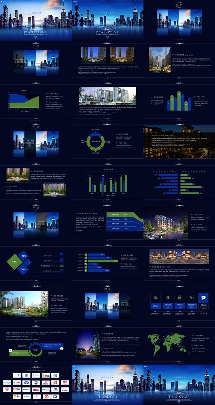 蓝色高端大气建筑设计投标提案ppt模板