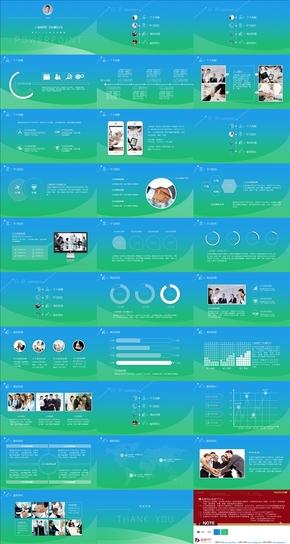 蓝绿清新简约个人求职简历动画PPT模板