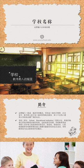 学校 会前介绍/宣传/推广PPT模板