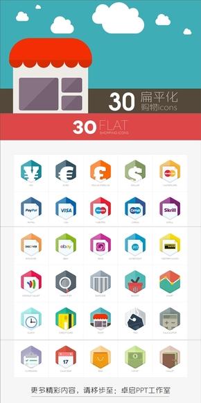 30款精美扁平化购物icons(psd格式)