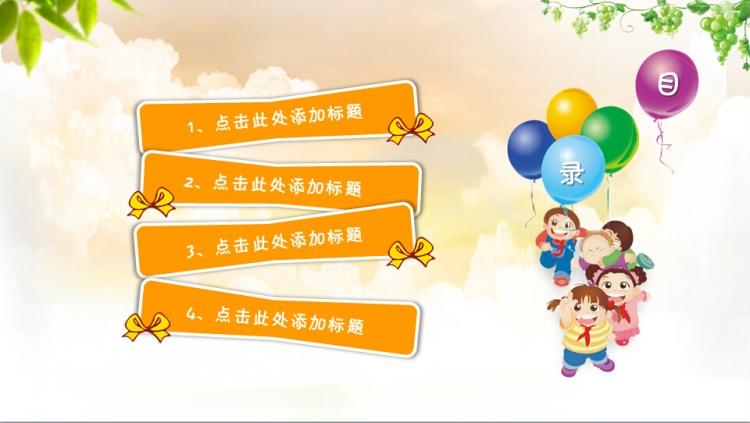 可爱清新ppt演示模板 - 演界网,中国首家演示设计交易