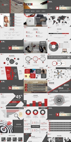 2015红灰商务模板