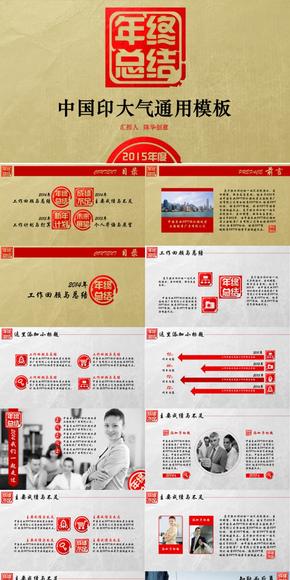 中国印大气ppt模板