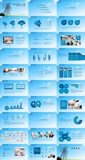 蓝色清新国家电网电力行业汇报PPT模板