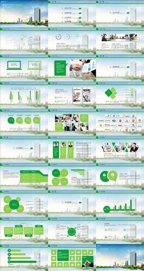 绿色清爽扁平化房地产行业PPT模板