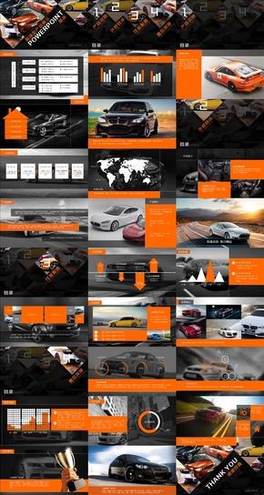 橙黑活力汽车制造业动感扁平PPT模板