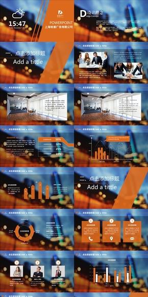 橙色欧美商务简约IOS风格PPT模板