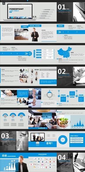 蓝色简约商务国际范PPT模板