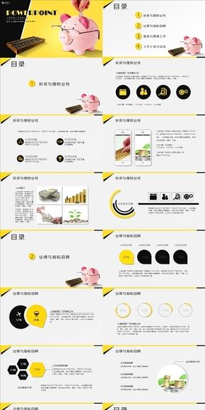 黄黑色金融财务类PPT模板