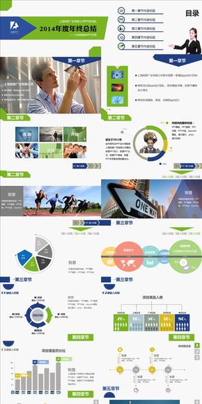 2014年终总结商务通用模板  蓝绿黄