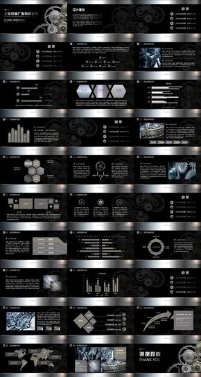 黑色金属质感工程机械类PPT模板