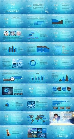 蓝色酷炫网络科技类PPT模板