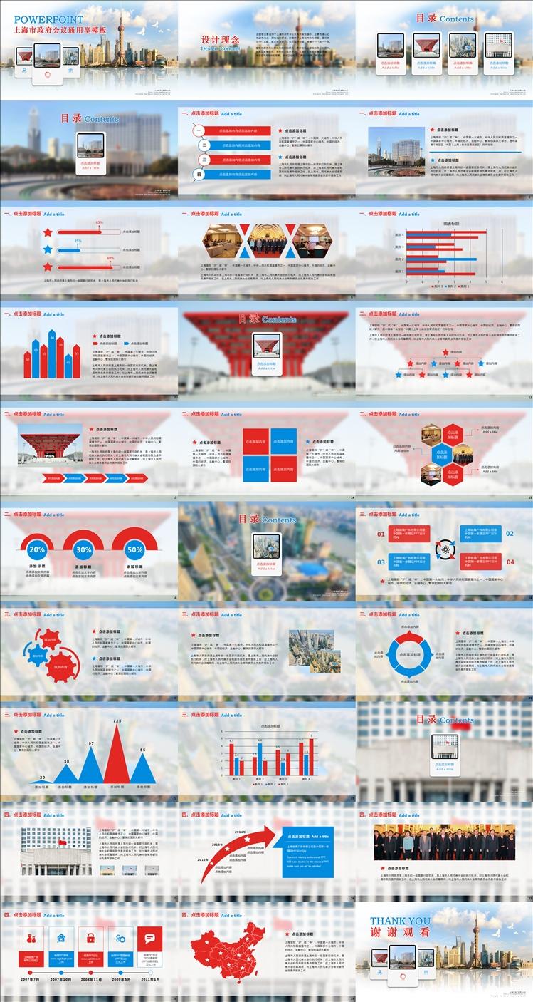 作品标题 红蓝色政府会议报告通用型PPT模板 -红蓝色政府会议报告通