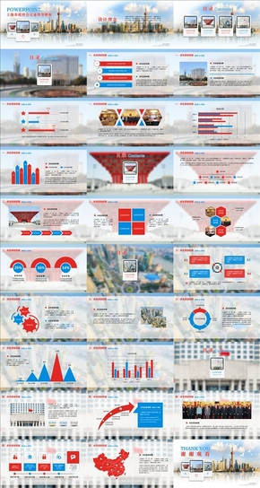红蓝色政府会议报告通用型PPT模板