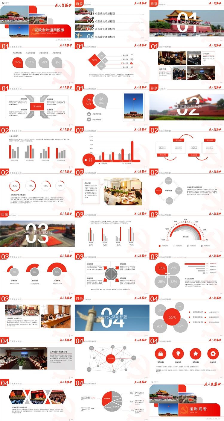 作品标题 红色党政机关会议类通用PPT模板 -红色党政机关会议类通用