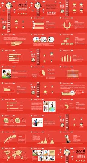 红黄金色2015羊年儿童教育类PPT模板