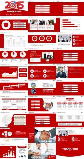 红色2015年年终汇报类通用PPT模板