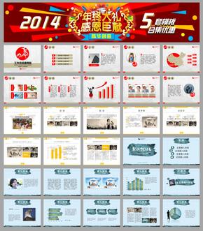 2014年终5套模板合集优惠
