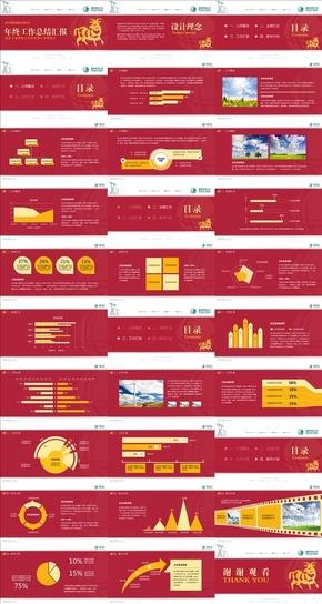 红黄色国家电网年终总结汇报类PPT模板