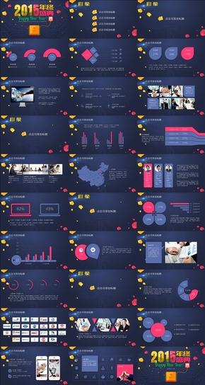 红黄色2015信息科技年终盛典PPT模板