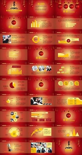 红黄色2015新年展会演示类PPT模板