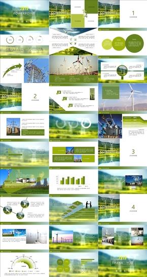 黄绿色电力水电环保类PPT模板