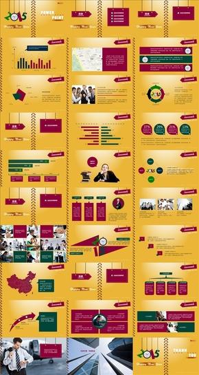 黄绿色书卷式新型商务类PPT模板