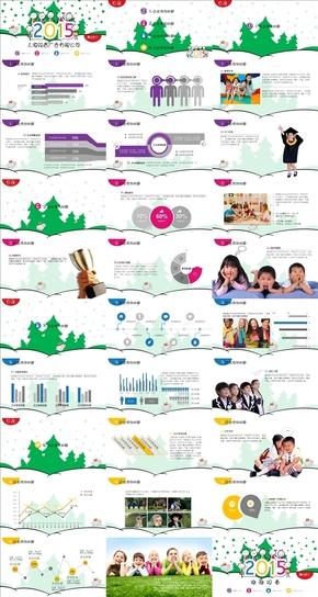 绿色卡通儿童教育类PPT模板