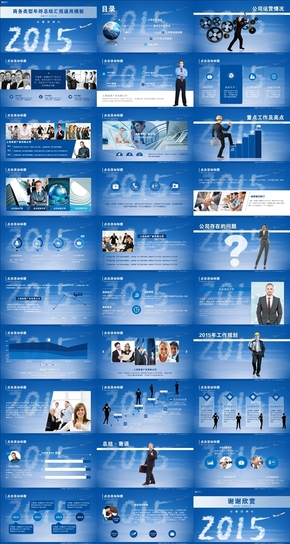 蓝色商务类型年终总结汇报通用PPT模板