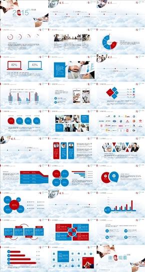 红蓝色2015羊年年终总结汇报类商务PPT模板
