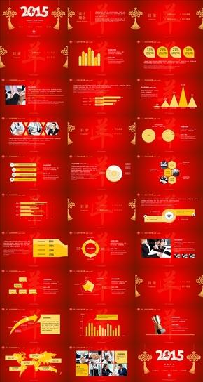 红色新春吉祥喜庆年终总结PPT模板