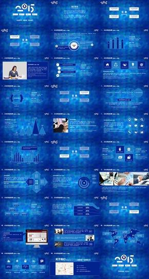 蓝色创意2015拆解字商务PPT模板
