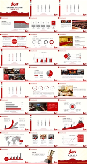 红色2015党政年终汇报总结PPT模板