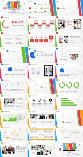 蓝黄红绿互联网科技信息行业PPT模板